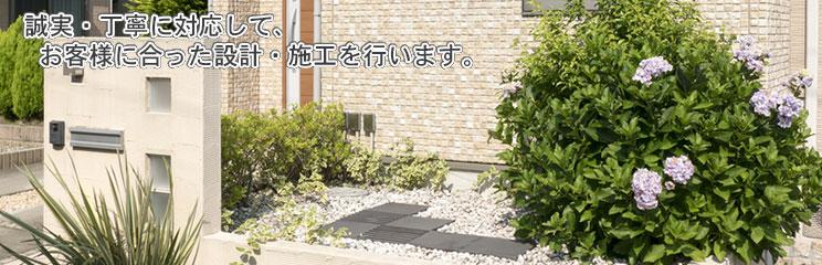 お庭・外構リフォーム